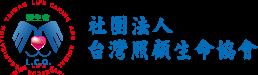 社團法人臺灣照顧生命協會