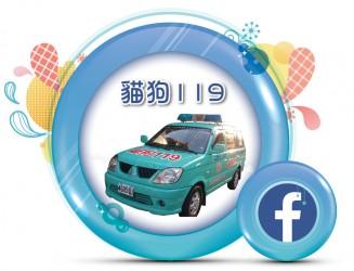 臺灣照生會 貓狗119 官方臉書