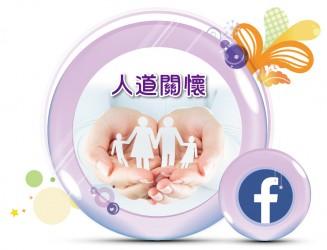 台北市照生會 人道關懷 臉書