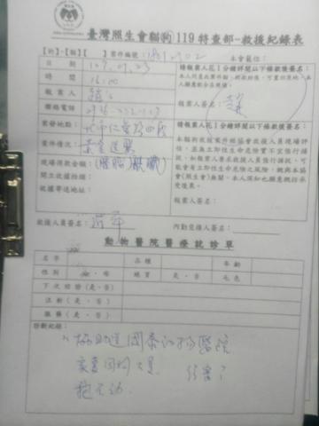 107年1月23日-2台北腎臟狗幫忙送醫