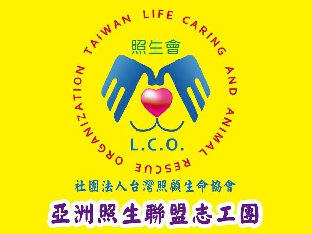 歡迎 熱血青年 加入尚青 的 照生聯盟 志工團