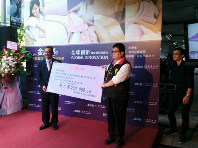 零捌伍柒國際行銷 金舒毯 、捐助 25萬元幫助流浪貓狗