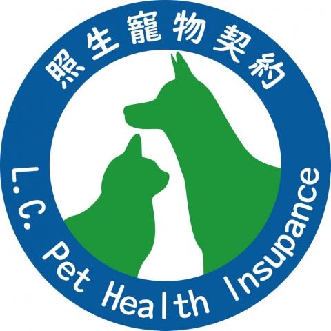 照生寵物契約,減輕飼主飼養寵物的壓力,避免寵物遭飼主棄養。