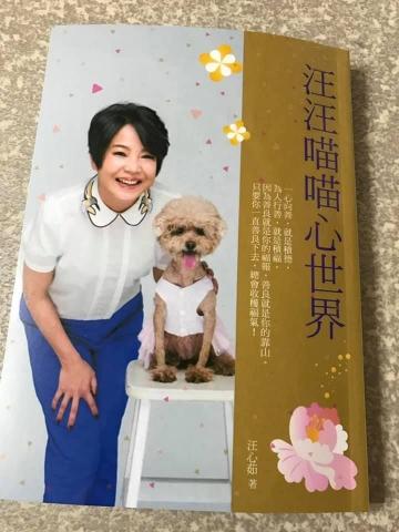 108.03.24.汪心茹老師新書發表會大成功