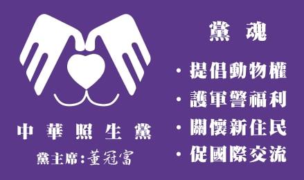 中華照生黨,不收政治獻金,不談政治顏色、只談照顧生命