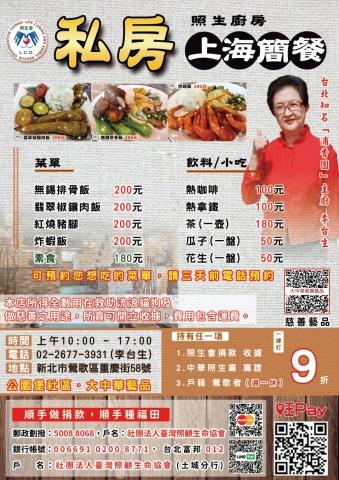 吃上海菜 賞藝品 傳播您的愛「浦香園餐廳」
