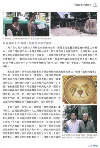 世界上最有力量的是夢想 - 台灣照顧生命協會的創立