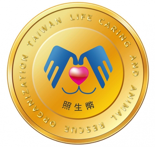 107 年 09 月 09 日,發行 虛擬幣 - 照生幣