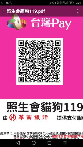 華南銀行 推公益 捐助 App 流浪貓狗 ( 照生會 貓狗119 )