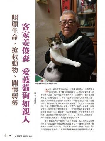 客家雜誌 / 照顧生命、搶救動物、關懷弱勢 - 姜俊森