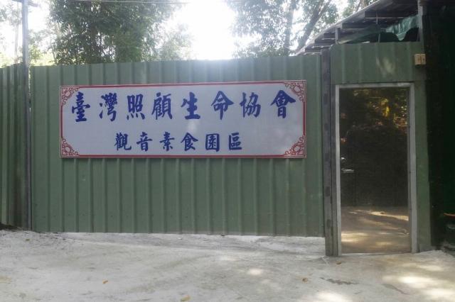 照生會 貓狗119,台南「全愛素食狗場」籌募到 45 萬元修繕費 和 醫療費用