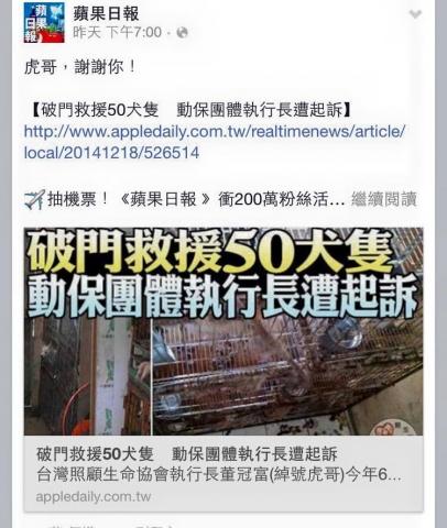 蘋果日報 / 虎哥,破門搶救 非法繁殖場 50犬!被控 竊盜罪 ( 照生會 貓狗 119 )