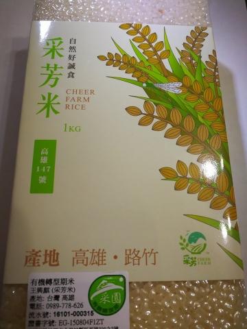 106.10.03. 吃好米、救毛孩( 采芳米 )
