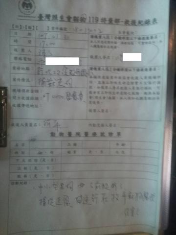 107年1月30日-2 台北市雙溪捕獸夾狗